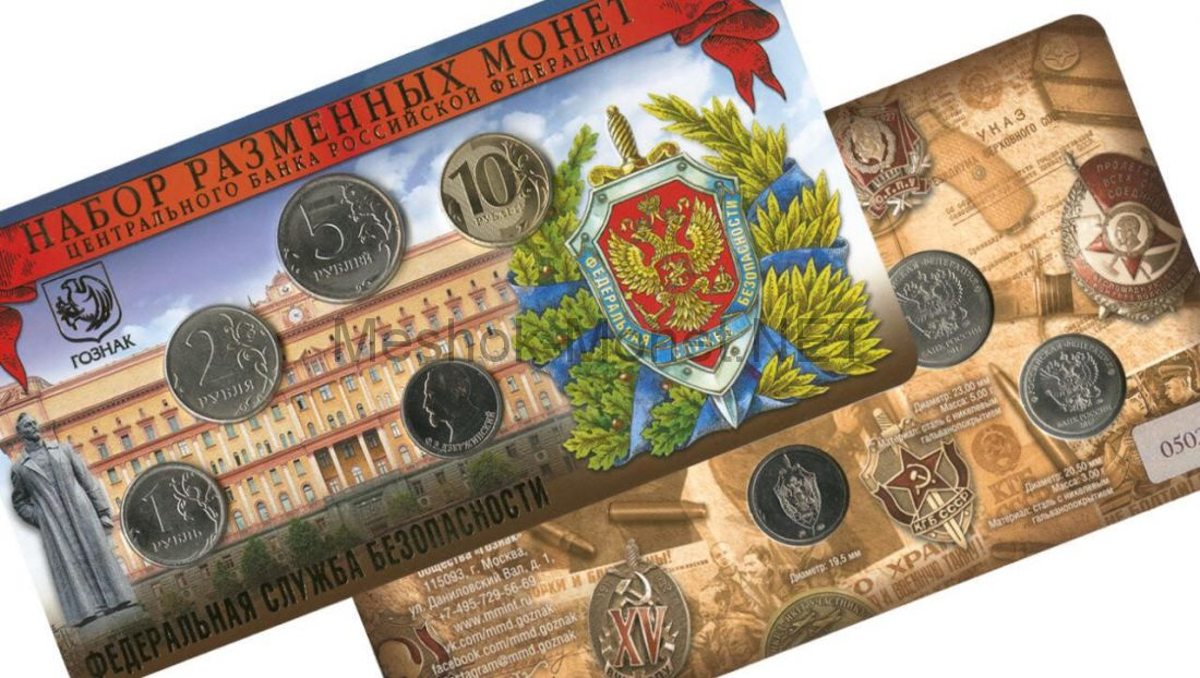 Набор разменных монет 2017 года «Федеральная служба безопасности - ФСБ РФ»