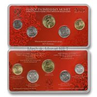 Набор разменных монет 2016 года, ММД, 3 вид