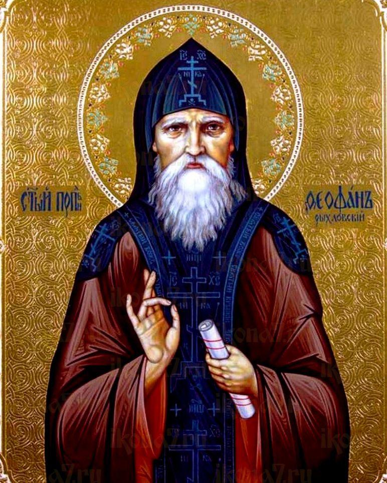 Феофан Рыхловский(  (рукописная икона)