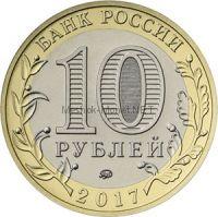 10 рублей 2017 год. Тамбовская область  БРАК без гуртовой надписи.