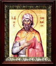 Закхей (19х22), темный киот