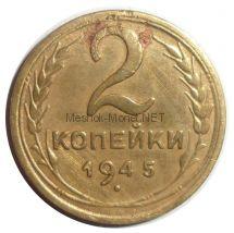 2 копейки 1945 года # 4