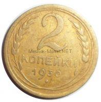 2 копейки 1930 года # 3