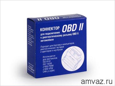 Разъем OBD-II