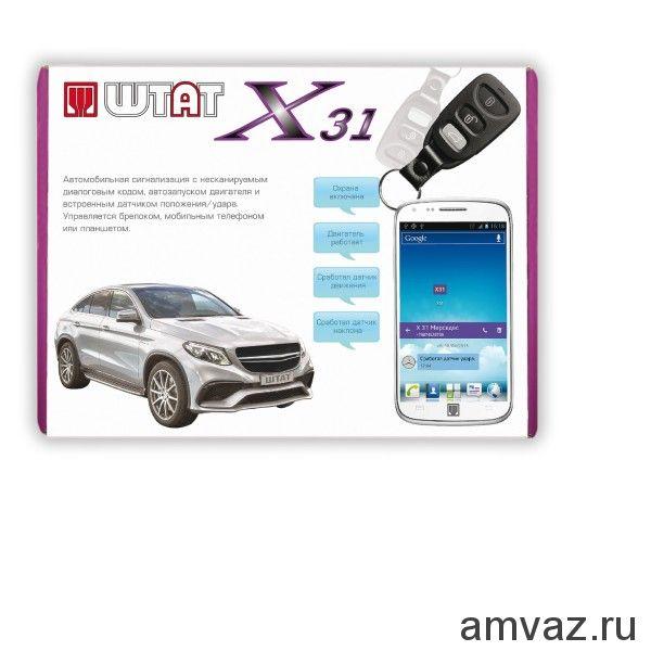Штат сигнализация Х31 с GSM модулем, автозапуск, 3G-сенсор