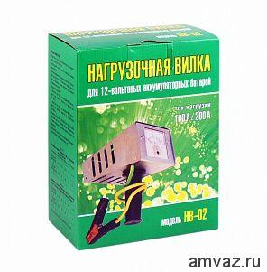 Вилка нагрузочная НВ-02 стрелочная