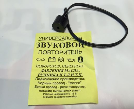 Дублер Звуковой (пищалка/зуммер) на поворотники, давлен.масла, ручник и прочее
