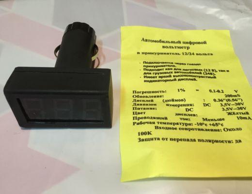 Вольтметр в прикуриватель Малый, 1см. Цифровой индикатор борт сети 30V