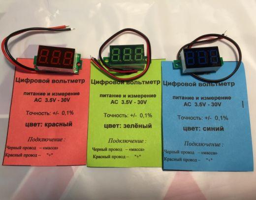 Индикатор напряжения, плата на проводке от 3 до 30V цветные, Бел, Желт, Красн, Син, Зелен.