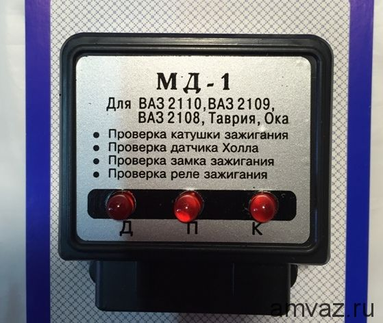 """МД-1"" Мгновенная диагностика"