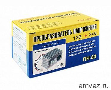 Преобразователь напряж. повышающий 12/24 Орион ПН-50 10 А макс.