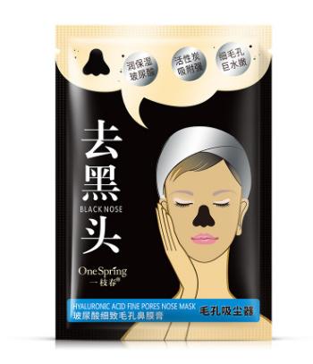 Маска-пленка для носа против черных точек «BIOAQUA»(0800)
