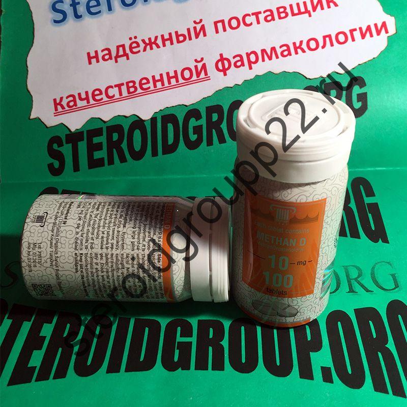 METHAN-D (OLYMP LABS) 100 таб. по 10 мг.