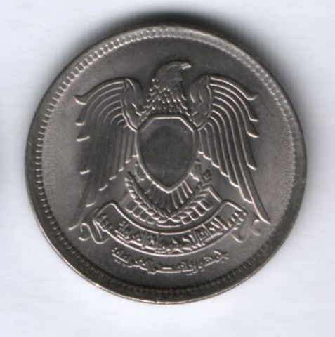 5 пиастров 1972 г. Египет AUNC