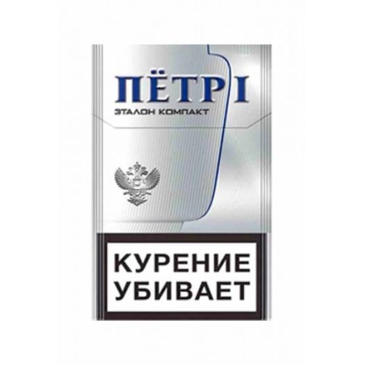Сигареты Петр I эталон компакт