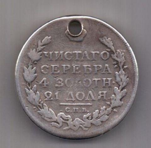 1 рубль 1817 г. редкий тип !