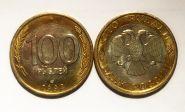100 рублей 1992 СПМД ЛМД UNC в БЛЕСКЕ