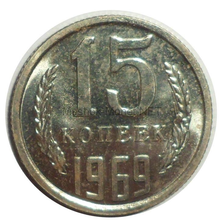 15 копеек 1969 года # 1