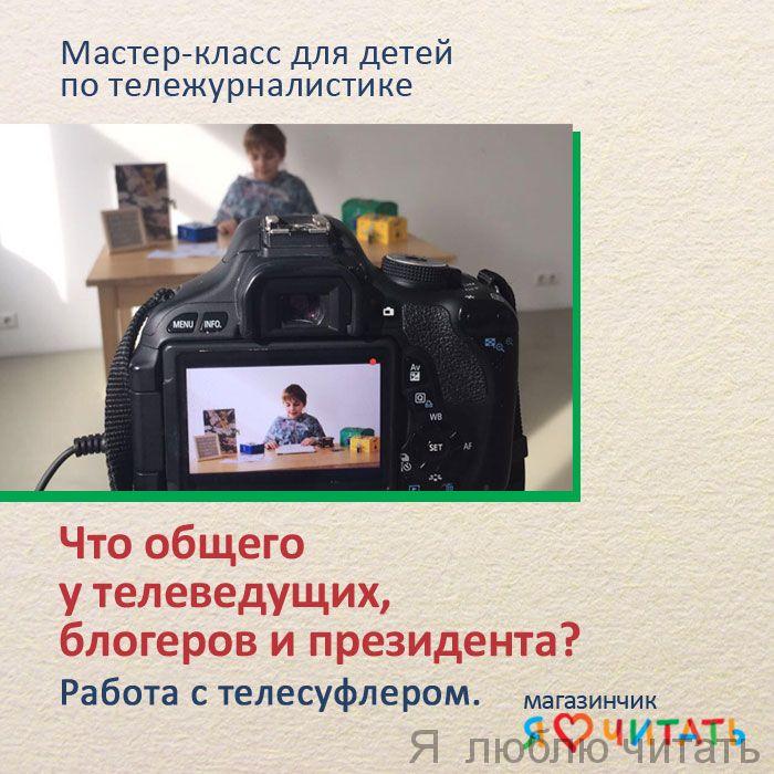 Что общего у телеведущих, блогеров и президента? Работа с телесуфлером. 21 декабря