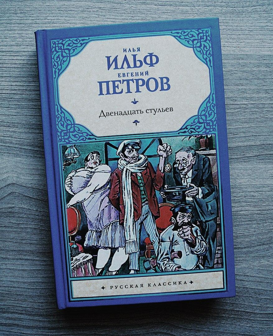Илья Ильф и Евгений Петров - Двенадцать стульев.