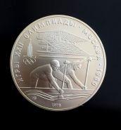 СССР 10 РУБЛЕЙ 1978 ММД ГРЕБЛЯ ОЛИМПИАДА МОСКВА 80 СЕРЕБРО