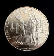 СССР 10 РУБЛЕЙ 1979 ЛМД ВОЛЕЙБОЛ ОЛИМПИАДА МОСКВА 80 СЕРЕБРО