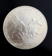 СССР 10 РУБЛЕЙ 1978 ММД ДОГОНИ ДЕВУШКУ ОЛИМПИАДА МОСКВА 80 СЕРЕБРО