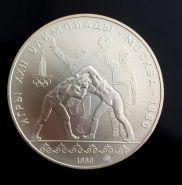 СССР 10 РУБЛЕЙ 1980 ММД БОРЬБА ОЛИМПИАДА МОСКВА 80 СЕРЕБРО