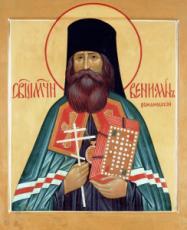 Вениамин Воскресенский (Романовский)  (рукописная икона)