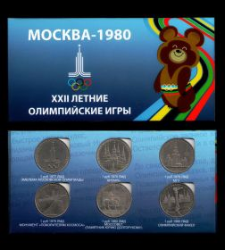 НАБОР ОЛИМПИАДА 1980 1 РУБЛЬ СССР, 6 ШТ, ХОРОШИЕ + БУКЛЕТ