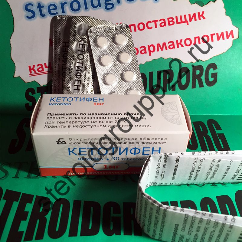 КЕТОТИФЕН (КЛЕНБУТЕРОЛ). 30 таб. по 1 мг.