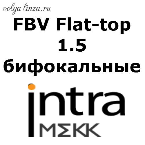FSV FLAT-TOP 1,5-бифокальные полимерные линзы