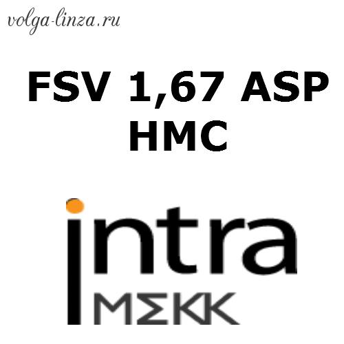 FSV 1.67 ASP UV EMI- асферические однофокальные полимерные линзы