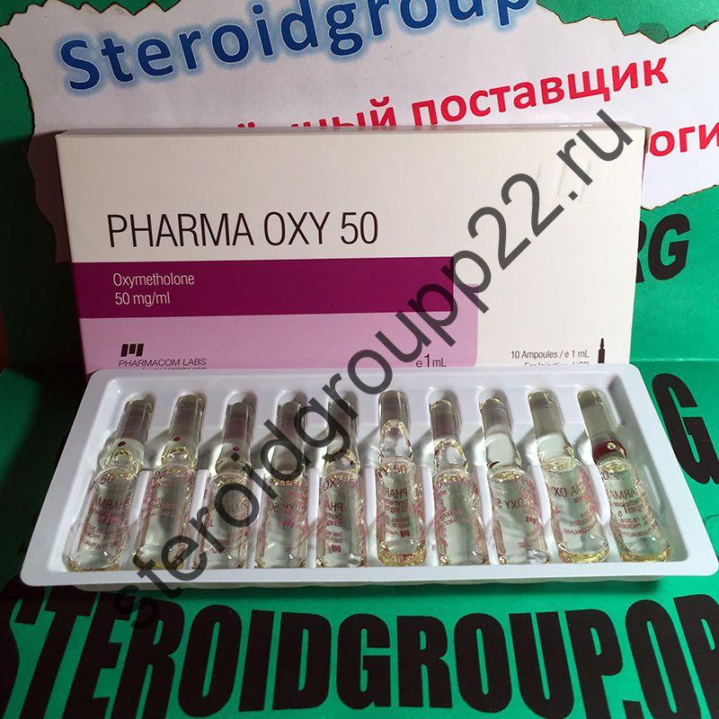 PHARMA OXY 50 (ОКСИМЕТАЛОН). 50 mg/ml 1 ml * 10 ампул