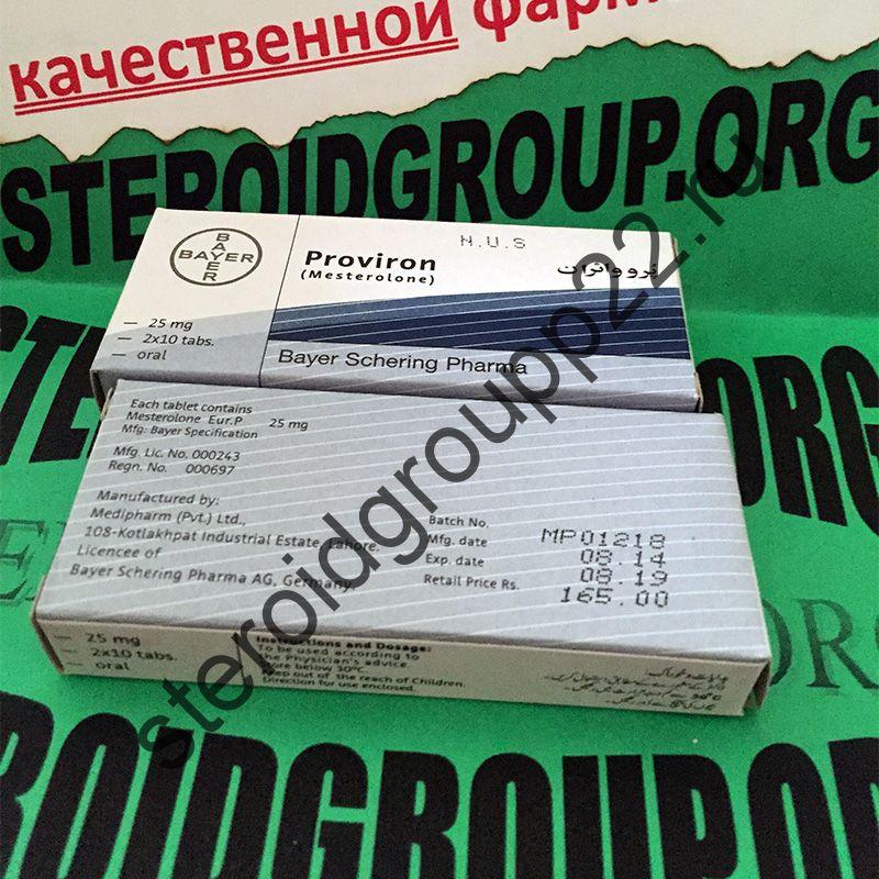 PROVIRON (Bayer Schering Pharma). 20 таб. по 25 мг.
