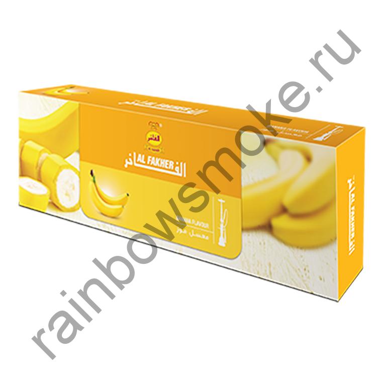 Al Fakher блок (10х50гр) - Banana (Банан)