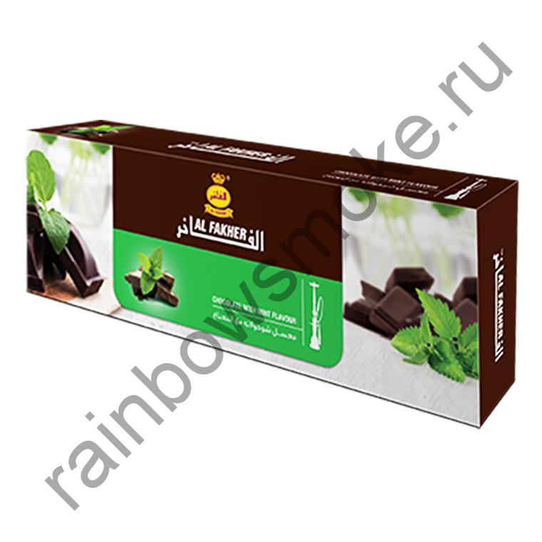 Al Fakher блок (10х50гр) - Chocolate with Mint (Шоколад с мятой)