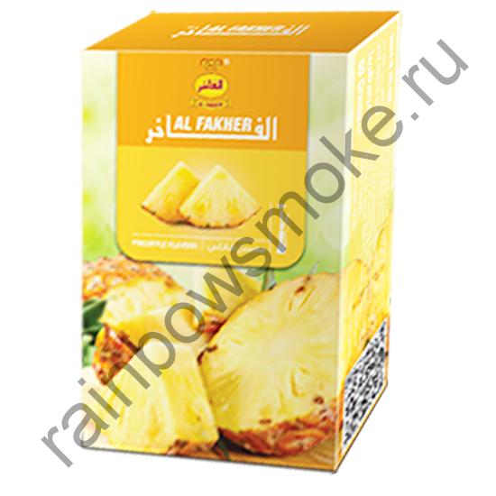 Al Fakher 50 гр - Pineapple (Ананас)