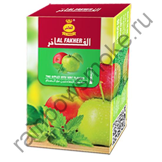 Al Fakher 50 гр - Two Apple with Mint (Два яблока с мятой)