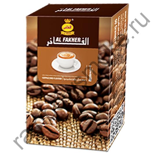Al Fakher 50 гр - Cappucino (Каппучино)