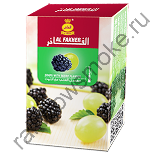 Al Fakher 50 гр - Grape with Berry (Виноград с ягодой)