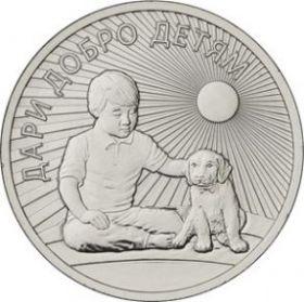 Дари добро детям 25 рублей Россия 2017 на заказ