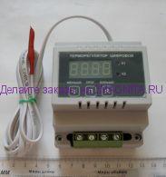 Терморегулятор ЦТР 30 с регулировкой мощности от +60 до +300гр