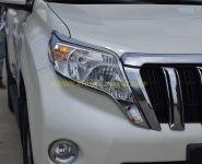 Хромированные накладки  на переднею оптику для Toyota Land Cruiser Prado 150 2013 -