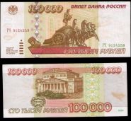 100000 РУБЛЕЙ 1995 ГОДА. ХОРОШИЕ. ГЧ 9124559