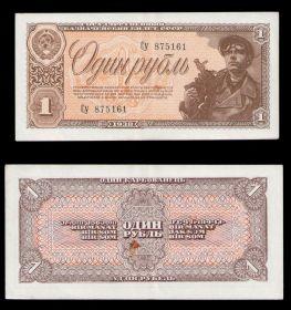 1 РУБЛЬ СССР 1938 ГОДА. СОСТОЯНИЕ СУПЕР XF+