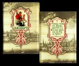 Обложки для паспортов