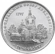 1 рубль 2017 ПРИДНЕСТРОВЬЕ -  Кафедральный Собор Всех Святых (Дубоссары)