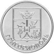 1 рубль 2017 ПРИДНЕСТРОВЬЕ -  Герб города Григорирполь