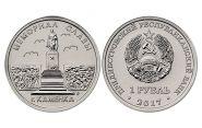 1 рубль 2017 ПРИДНЕСТРОВЬЕ - Мемориал Славы в Каменке